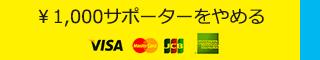 ¥1,000サポーターをやめる