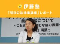 HPVワクチン(子宮頸がんワクチン)薬害訴訟について ~これまでの展開と今後の課題 講師:水口 瑛葉 氏