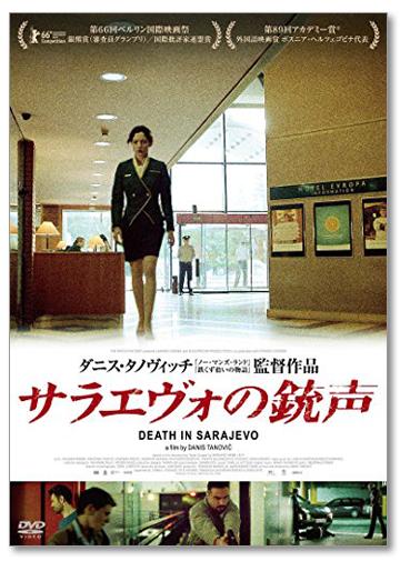 『サラエヴォの銃声』 (2016年フランス、ボスニア・ヘルツェゴビナ/ダニス・タノヴィッチ監督)