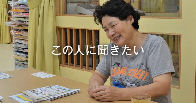 この人に聞きたい:片野清美さんに聞いた:「夜間保育園」は、子どもたちのために必要な場所