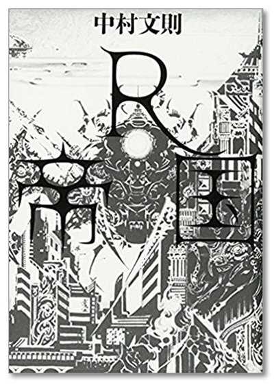 『R帝国』(中村文則/中央公論新社)