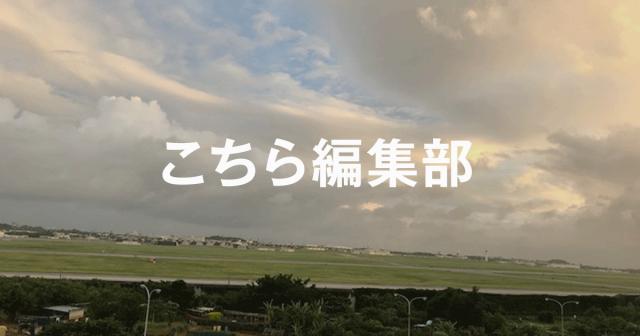 台風のさなか、「観光コースでない沖縄」を巡る(マガジン9編集部)
