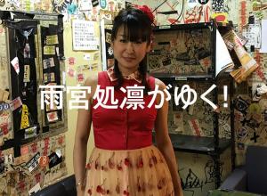 「この国を、守り抜く」に、後藤健二さん、湯川遥菜さん殺害事件を思う(雨宮処凛)