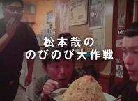 第107回:死闘! 江東区vs杉並区〜東京ゴミ戦争に続け!(松本哉)
