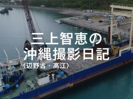 第77回:埋め立て資材の海上運搬始まる~抵抗する国頭村の人々~