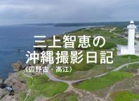 第76回:弾薬庫・十五夜・選挙~宮古自衛隊問題続報~