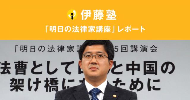 法曹として日本と中国の架け橋になるために 講師:松尾裕介氏
