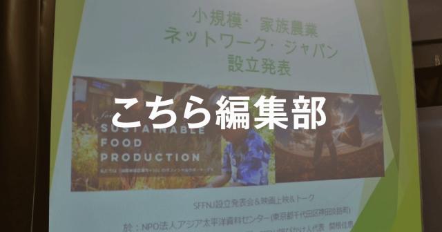 「国際家族農業年」の10年延長が決定!