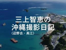 三上智恵の沖縄撮影日記