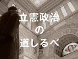 """第126回「2017年国会を象徴する、8回の""""慣例破り""""」"""