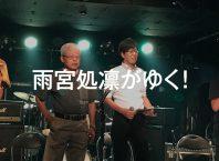 第495回:カオス! 高円寺再開発「ちょっと待った!」イベント。の巻(雨宮処凛)