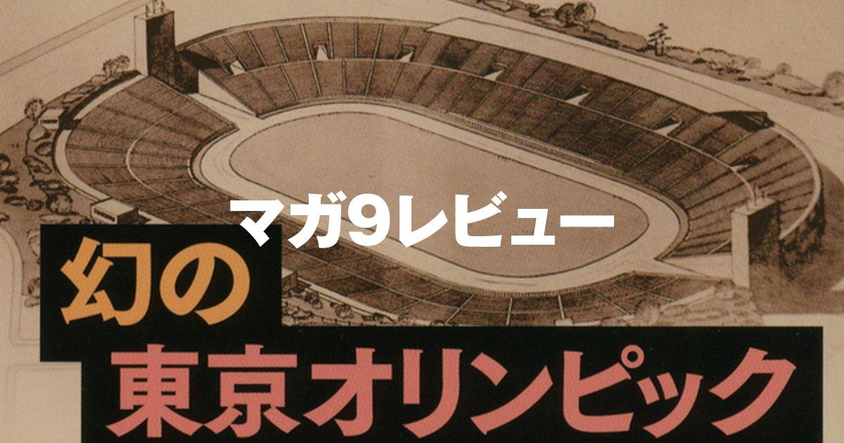 東京オリンピック 中止か
