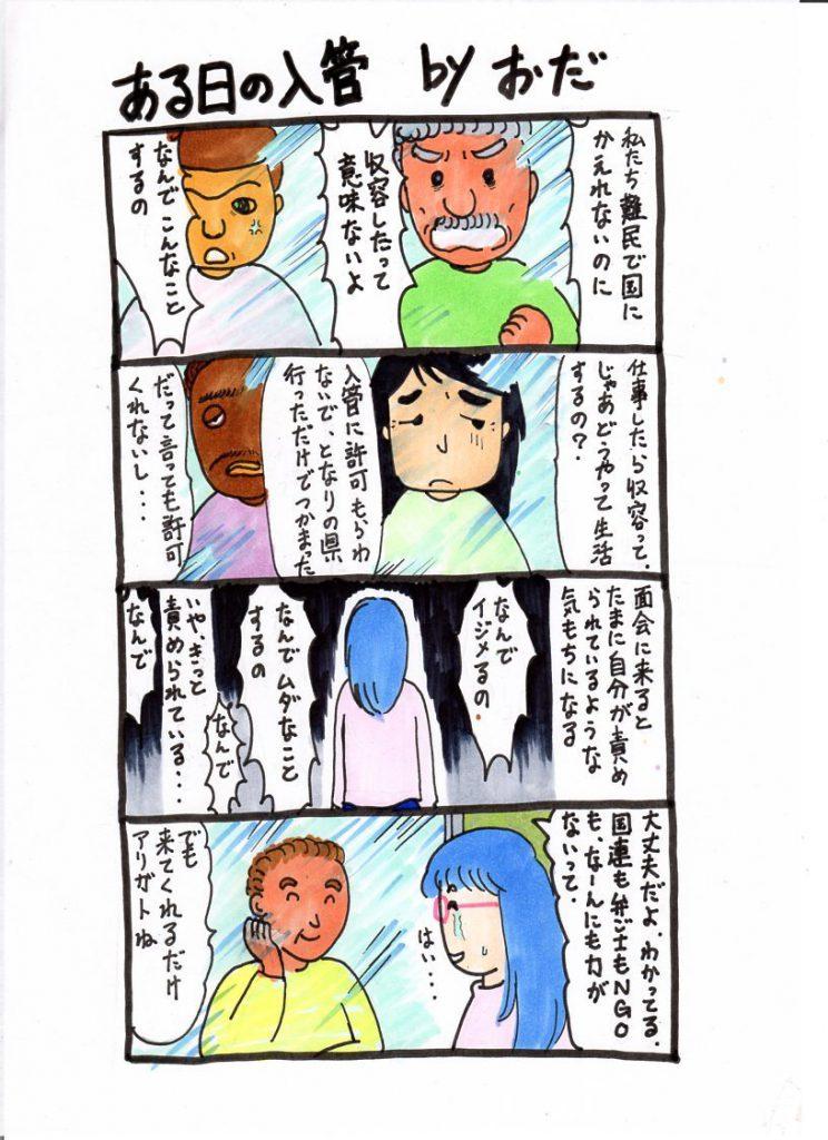作・画:織田朝日さん