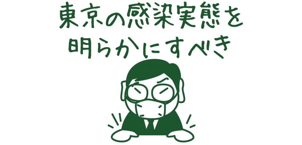 東京の感染実態を明らかにすべき
