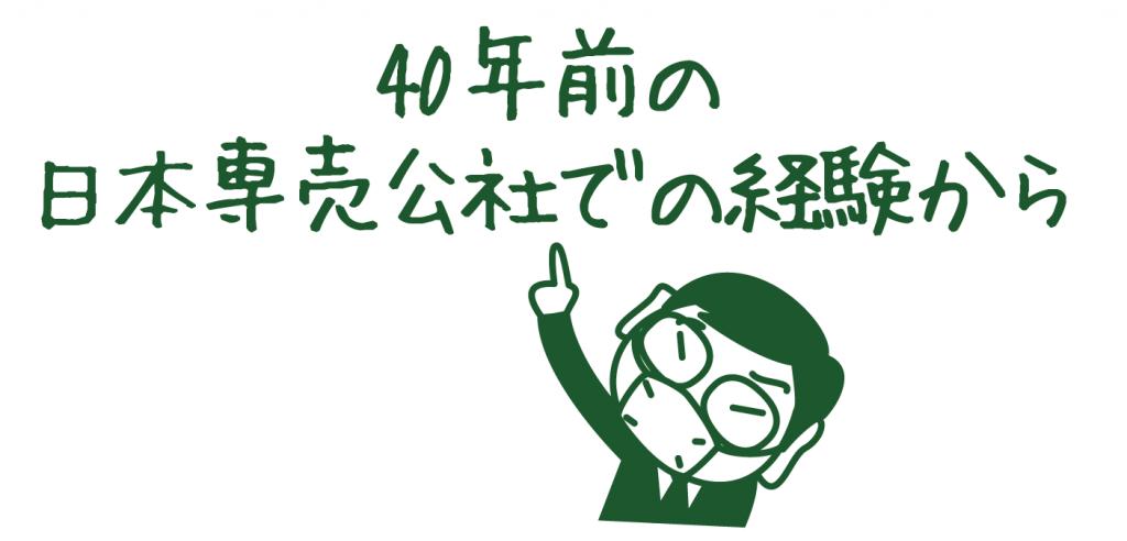 40年前の日本専売公社での経験から