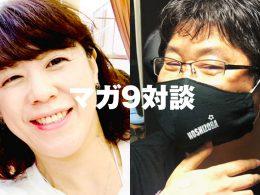 今村登さん×川口有美子さん:障害者サービスの現場から――コロナ禍での「自助努力」と「命の選別」への不安