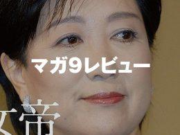 『女帝 小池百合子』(石井妙子著/文藝春秋)