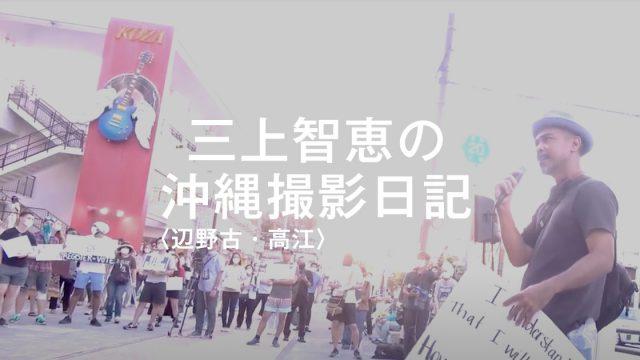第97回:私たちはもっとマシな社会を作らなければならない~BLACK LIVES MATTER in OKINAWA(三上智恵)