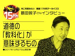 鶴田敦子さんインタビュー: 道徳の「教科化」が意味するもの