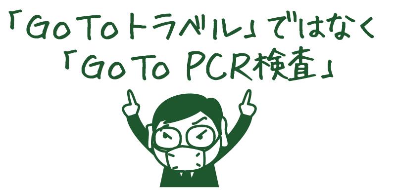 「GoToトラベル」ではなく「GoToPCR検査」