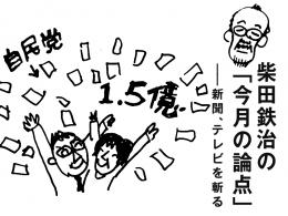 第38回:河井元法相夫妻、選挙で巨額のカネばらまき逮捕(柴田鉄治)