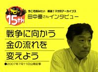 田中優さんインタビュー:戦争に向かう金の流れを変えよう