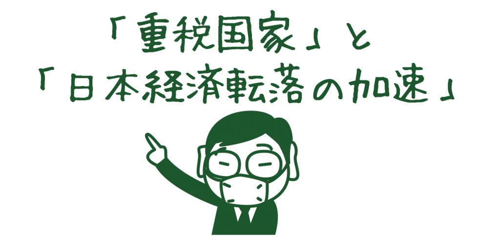 「重税国家」と「日本経済転落の加速」