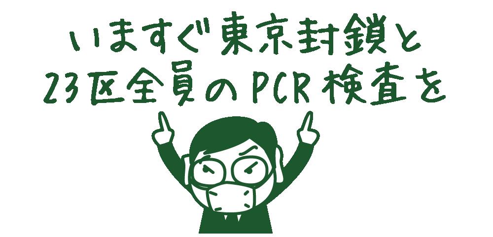 いますぐ東京封鎖と23区全員のPCR検査を