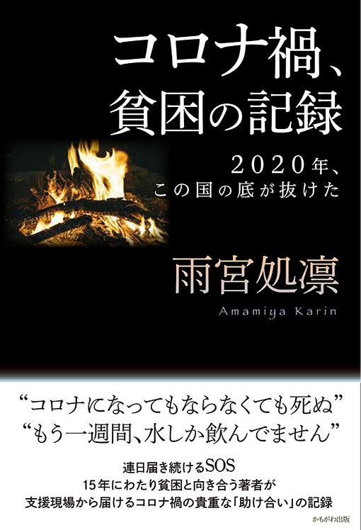『コロナ禍、貧困の記録 2020年、この国の底が抜けた』(雨宮処凛著/かもがわ出版)